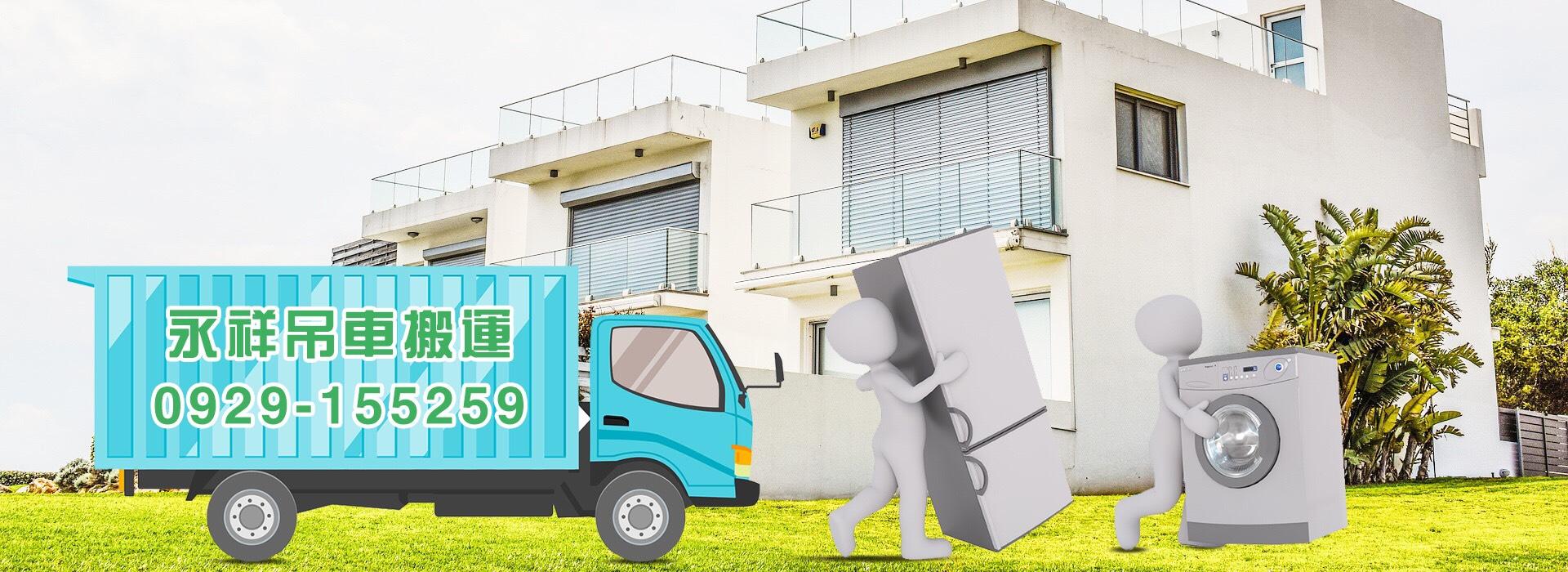 搬家公司 屏東搬家,屏東搬家公司-永祥搬家公司 處理效率高不亂加價